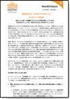 国際通貨基金・世界銀行年次総会2012 日本政府への提言書