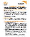2014年国連総会に向けた日本政府への提言書