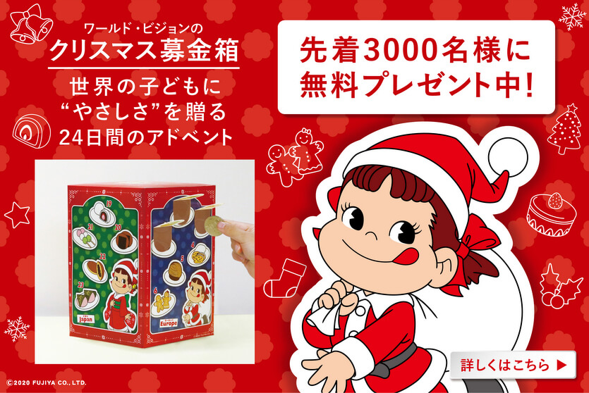 ペコちゃんのクリスマス募金箱