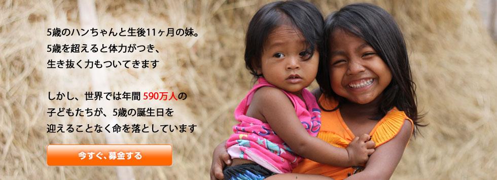 児童保護募金