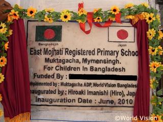 ご寄付記念にご芳名プレートを設置された例(バングラデシュ)