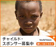 世界の飢餓、貧困、災害、紛争に苦しむ子どもたちを支援する国際NGOワールド・ビジョン・ジャパン