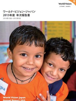 2015年度年次報告書表紙