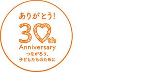 ありがとう!30th Anniversaryつながろう。子どもたちのために