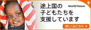 世界の貧困、災害、紛争に苦しむ子どもたちを支援する国際NGOワールド・ビジョン・ジャパン