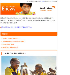 Eニュースイメージ