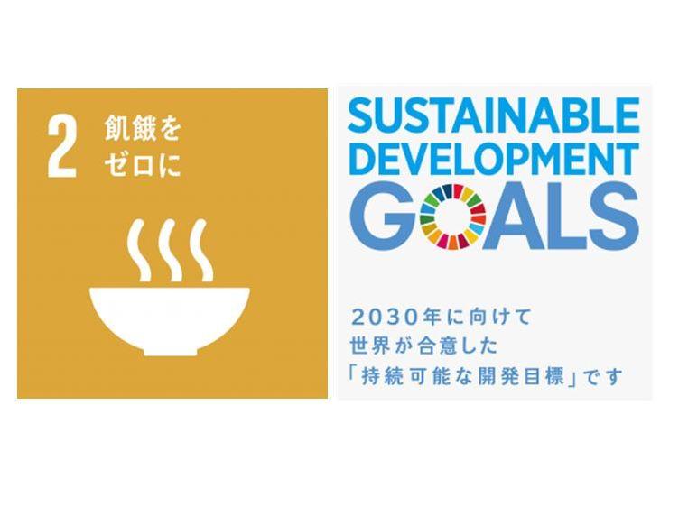 SDGs 目標2:飢餓をゼロに
