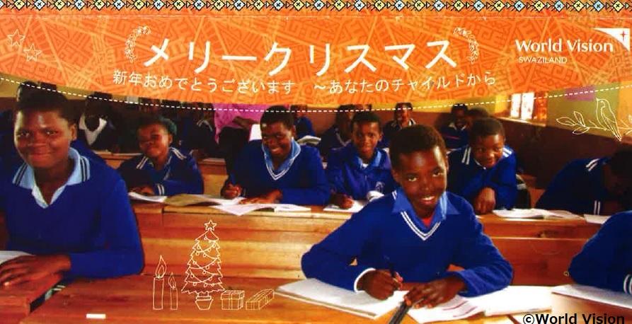 スワジランドの子どもたちのグリーティングカード