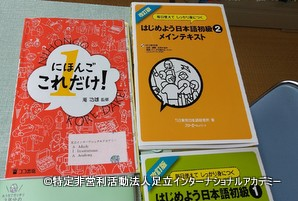 オンライン授業で使う日本語教材