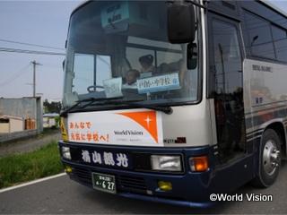 津波の被害をまぬがれた内陸の小学校に通うことになった子どもたちへの通学バスの支援や学用品の支援を行いました