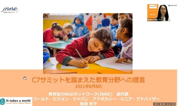 C7サミットを踏まえた教育分野への提言(柴田スタッフからの報告資料)