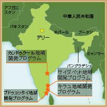 インドの支援地域地図
