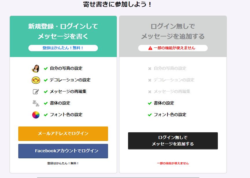ヨセッティのログイン画面