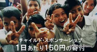チャイルド・スポンサーシップ 1日あたり150円の寄付