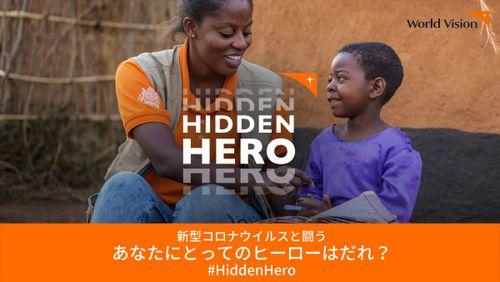 HiddenHero