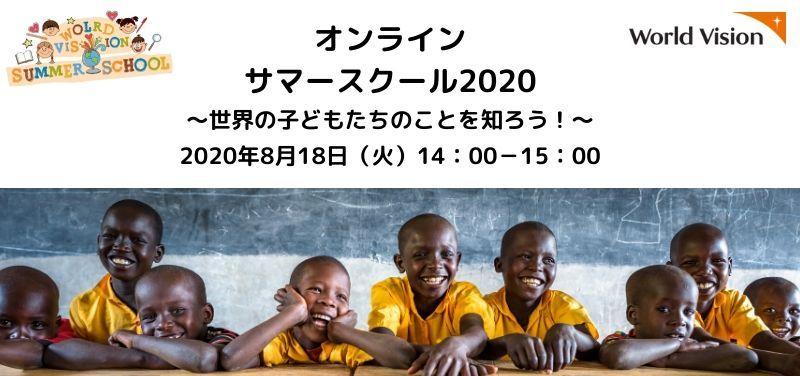 サマースクール2020