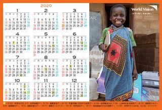 WVJ特製カレンダー