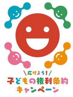「広げよう!子どもの権利キャンペーン」ロゴ