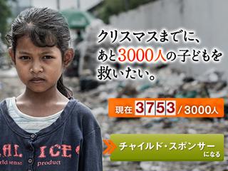 3753人の子どもたちに、チャイルド・スポンサーを紹介することができました!