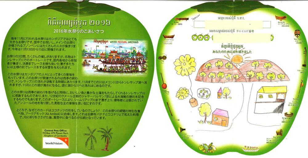 カンボジアのグリーティングカード