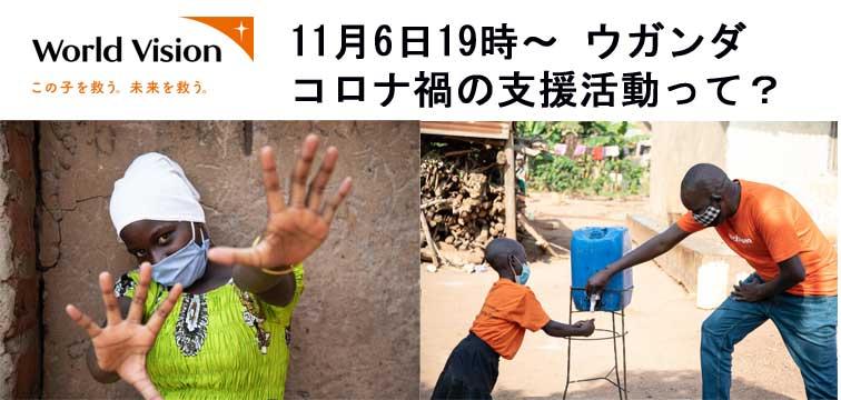 ウガンダ活動報告イベント