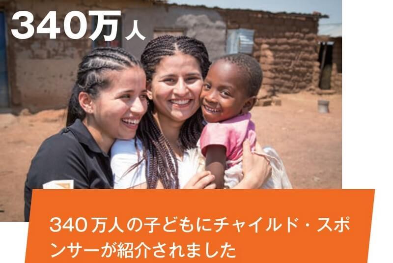 340万人の子どもにチャイルド・スポンサーが紹介されました