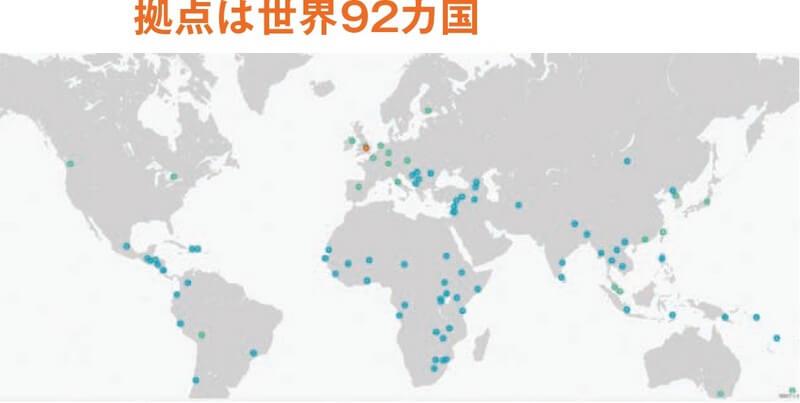 拠点は世界92カ国