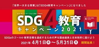 SDG4教育キャンペーン