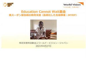 南スーダンで実施している教育支援事業について、ワールド・ビジョン・ジャパンの大川スタッフより報告しました